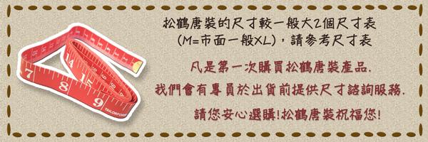 第一次購買松鶴唐裝者有提供尺寸諮詢服務喔!