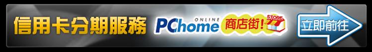 信用卡分期pchoom.jpg