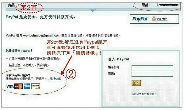 paypal-pay-2.jpg