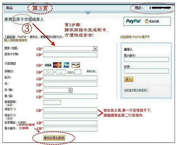 paypal-pay-3.jpg