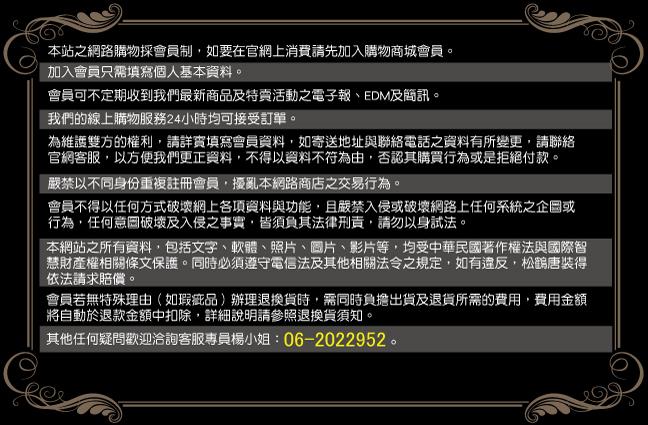 會員權益聲明.jpg