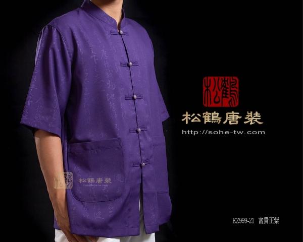 松鶴唐裝EZ999-21